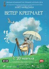 Постер к фильму «Ветер крепчает»