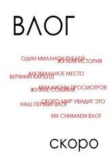 Постер к фильму «Влог»