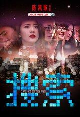 Постер к фильму «Пойманные в сеть»
