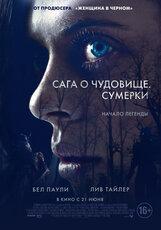 Постер к фильму «Сага о чудовище. Сумерки»