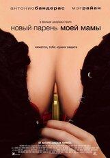 Постер к фильму «Новый парень моей мамы»