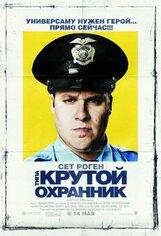 Постер к фильму «Типа крутой охранник»