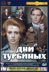 Постер к фильму «Дни Турбиных»