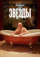 Постер к фильму «Звезды»