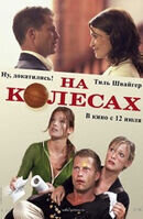 Постер к фильму «На колесах»