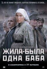Постер к фильму «Жила-была одна баба»
