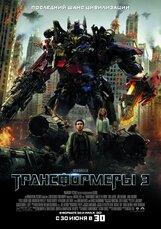 Постер к фильму «Трансформеры 3: Темная сторона Луны»