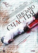Постер к фильму «Письмо счастья»
