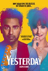 Постер к фильму «Yesterday»
