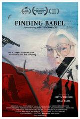 Постер к фильму «В поисках Бабеля»