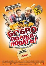 Постер к фильму «Бобро Поржаловать»