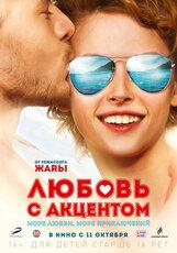 Постер к фильму «Любовь с акцентом»
