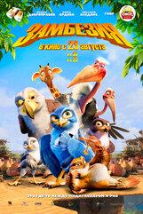 Постер к фильму «Замбезия 3D»