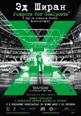 Постер к фильму «Эд Ширан: Jumpers for Goalposts»