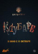 Постер к фильму «Клубаре»