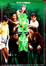 Постер к фильму «Дикие дни»