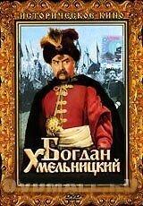 Постер к фильму «Богдан Хмельницкий»