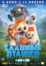 Постер к фильму «Славные пташки»