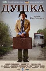 Постер к фильму «Душка»