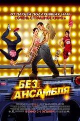 Постер к фильму «Без ансамбля»