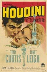 Постер к фильму «Гудини»