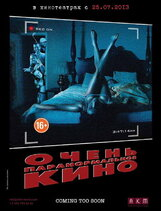 Постер к фильму «Очень паранормальное кино»