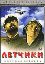 Постер к фильму «Летчики»