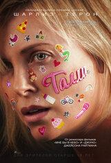 Постер к фильму «Талли»