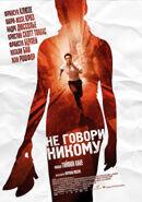 Постер к фильму «Не говори никому»