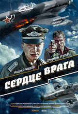 Постер к фильму «Сердце врага»