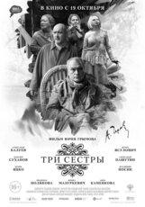 Постер к фильму «Три сестры»