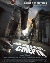 Постер к фильму «На скейте от смерти»
