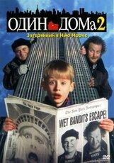 Постер к фильму «Один дома 2: Затерянный в Нью-Йорке»