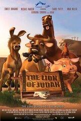 Постер к фильму «Лев Иудейского Царства»