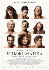 Постер к фильму «Нимфоманка: Часть 2»