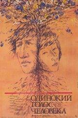 Постер к фильму «Одинокий голос человека»