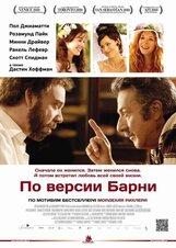 Постер к фильму «По версии Барни»