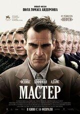 Постер к фильму «Мастер»
