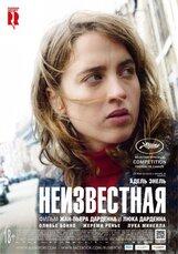 Постер к фильму «Неизвестная»