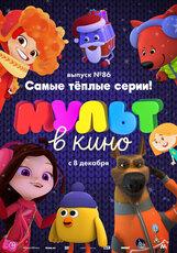 Постер к фильму «МУЛЬТ в кино. Выпуск 86. Самые тёплые серии!»