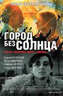 Постер к фильму «Город без солнца»