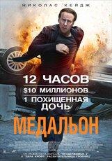 Постер к фильму «Медальон»
