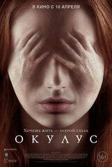 Постер к фильму «Окулус»
