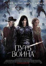 Постер к фильму «Путь воина»