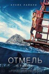 Постер к фильму «Отмель»