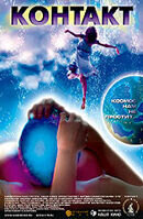 Постер к фильму «Контакт»