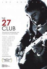 Постер к фильму «Клуб 27»