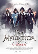 Постер к фильму «Три мушкетера 3D»