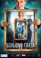 Постер к фильму «Большие глаза»