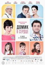 Постер к фильму «Домик в сердце»